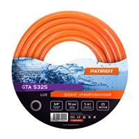 Шланг поливочный PATRIOT GTA 5325 Lux