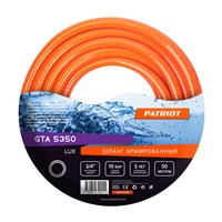 Шланг поливочный PATRIOT GTA 5350 Lux