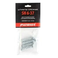 Штифты срезные PATRIOT SH 6-37